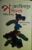 Jyotibabur Pashchimbanga cover